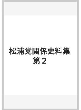 松浦党関係史料集 第2