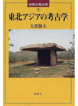 東北アジアの考古学