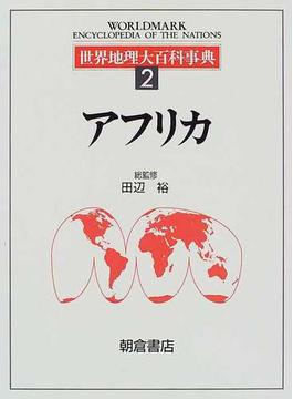 世界地理大百科事典 2 アフリカ