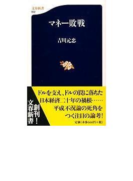 マネー敗戦(文春新書)