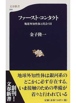 ファースト・コンタクト 地球外知性体と出会う日(文春新書)