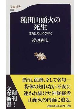種田山頭火の死生 ほろほろほろびゆく(文春新書)