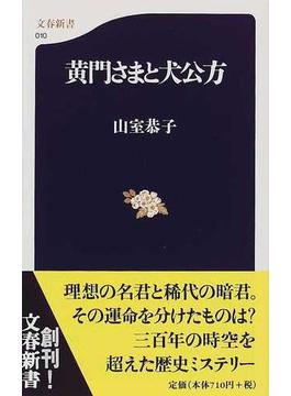 黄門さまと犬公方(文春新書)