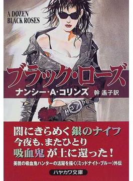 ブラック・ローズ(ハヤカワ文庫 FT)