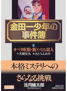 金田一少年の事件簿 1 オペラ座館・新たなる殺人(講談社文庫)