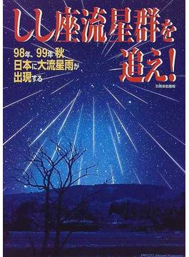 しし座流星群を追え! 98年、99年秋日本に大流星雨が出現する