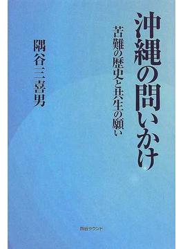 沖縄の問いかけ 苦難の歴史と共生の願い