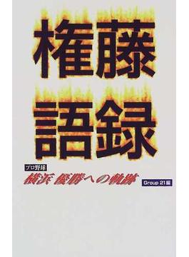 権藤語録 プロ野球横浜優勝への軌跡