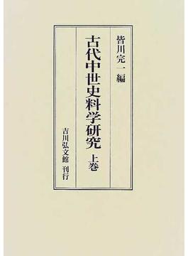 古代中世史料学研究 上巻