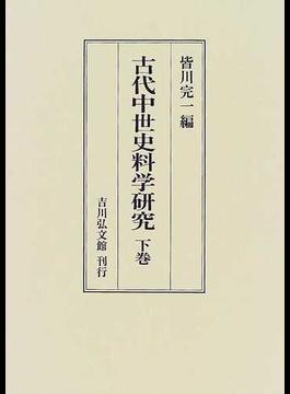 古代中世史料学研究 下巻