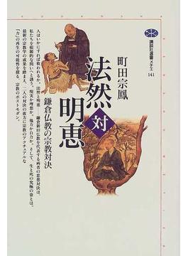 法然対明恵 鎌倉仏教の宗教対決(講談社選書メチエ)