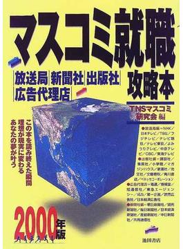 マスコミ就職攻略本 放送局・新聞社 出版社・広告代理店 2000年版