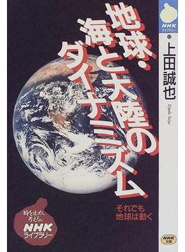 地球・海と大陸のダイナミズム