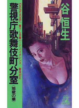 警視庁歌舞伎町分室 地獄の華(TOKUMA NOVELS(トクマノベルズ))