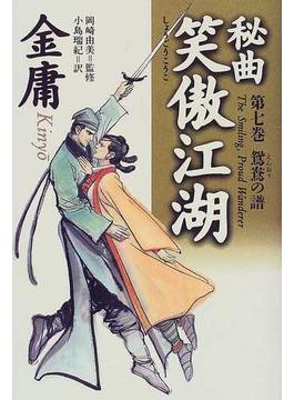 秘曲笑傲江湖 第7巻 鴛鴦の譜