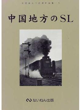 中国地方のSL