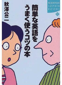 簡単な英語をうまく使うコツの本
