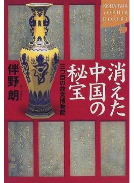 消えた中国の秘宝 三つ目の故宮博物院