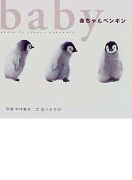 赤ちゃんペンギン
