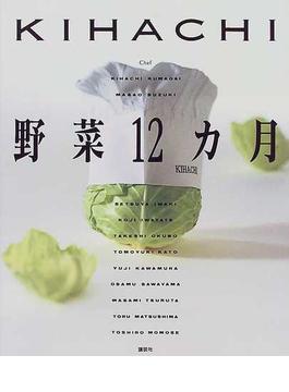 KIHACHI野菜12ヵ月