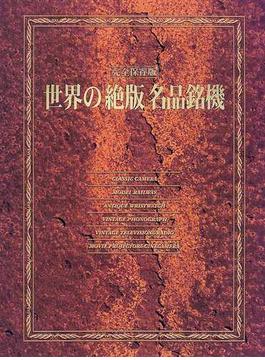 世界の「絶版」名品銘機 完全保存版