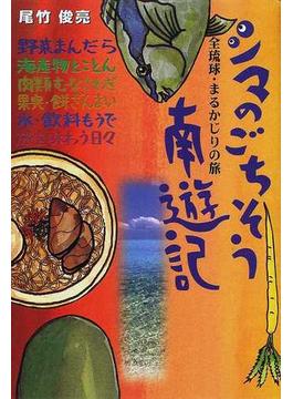 シマのごちそう南遊記 全琉球・まるかじりの旅