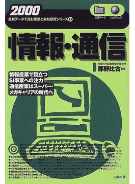 情報・通信 2000
