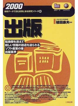 出版 2000