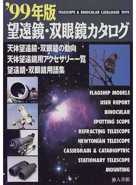 望遠鏡・双眼鏡カタログ '99年版