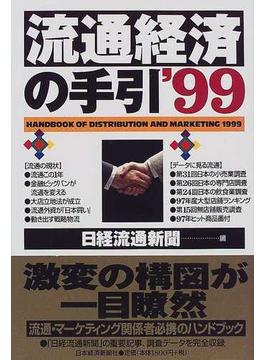 流通経済の手引 1999年版