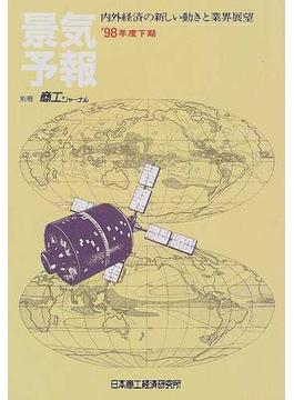 景気予報 内外経済の新しい動きと業界展望 '98年度下期