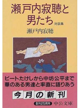 瀬戸内寂聴と男たち 対談集(中公文庫)