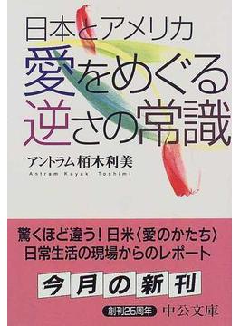 日本とアメリカ愛をめぐる逆さの常識(中公文庫)
