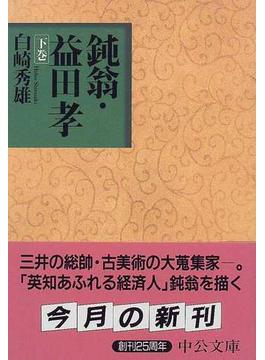 鈍翁・益田孝 下巻(中公文庫)