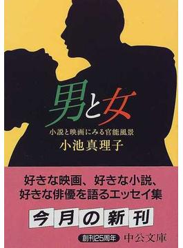 男と女 小説と映画にみる官能風景(中公文庫)