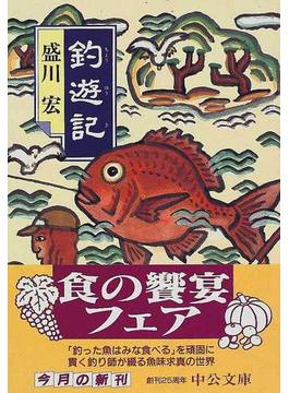 釣遊記(中公文庫)