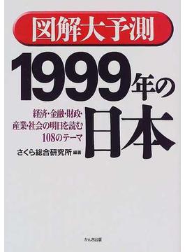 図解大予測1999年の日本 経済・金融・財政・産業・社会の明日を読む108のテーマ