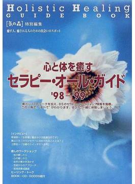 心と体を癒すセラピー・オール・ガイド '98−'99