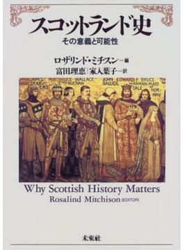 スコットランド史 その意義と可能性