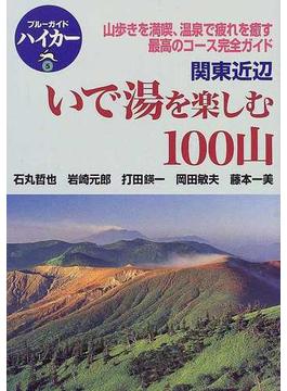 いで湯を楽しむ100山 関東近辺