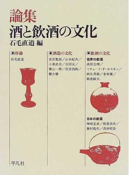 論集酒と飲酒の文化