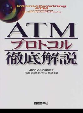 ATMプロトコル徹底解説