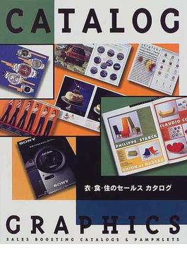カタログ・グラフィックス Sales boosting catalogs & pamphlets