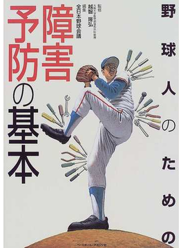 野球人のための障害予防の基本