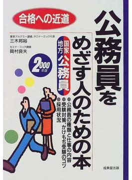 公務員をめざす人のための本 国家地方公務員 2000年版