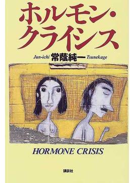 ホルモン・クライシス