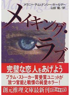 メイキング・ラブ(創元推理文庫)