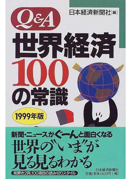 Q&A世界経済100の常識 1999年版