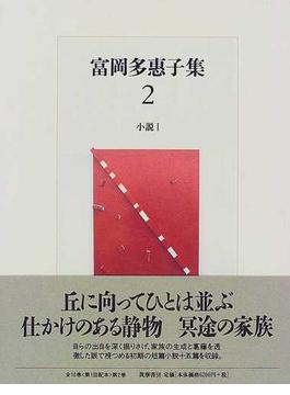 富岡多惠子集 2 小説 1