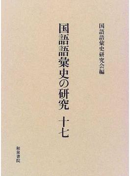 国語語彙史の研究 17